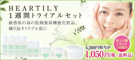 HEATRTILY1週間トライアルセット 敏感肌の為の低刺激高機能化粧品。繰り返すトラブル肌に お1人様1セット1回限り4,200円相当が1,050円(税・送料込)