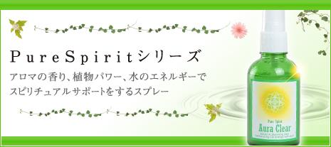 PureSpiritシリーズ アロマの香り、植物パワー、水のエネルギーでスピリチュアルサポートをするスプレー