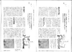 ゆほびか4-1ページ