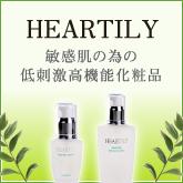 HEATRTILY 敏感肌の為の低刺激高機能化粧品